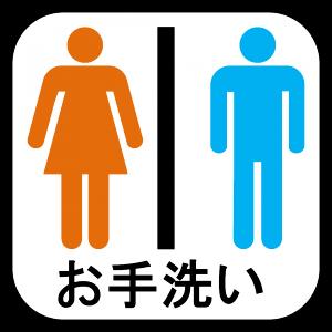 Pictogram Japans toilet hygiëne